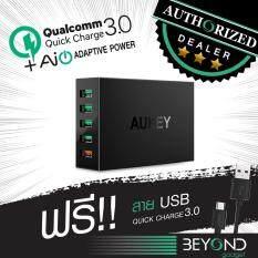 ทบทวน ที่สุด Upgraded หัวชาร์จเร็ว Aukey Qualcomm Quick Charge 3 Wall Charger 54W 5 Ports หัวปลั๊กไฟ อแดปเตอร์ ที่ชาร์จไฟ 5 ช่อง ชาร์จไวด้วยระบบ Fast Charge Qualcomn Qc3 2 Adaptor ฟรีสาย Aukey Usb แท้ มูลค่า 300 1 เส้น ในกล่อง