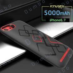 ซื้อ Upgraded เคสแบตสำรอง พาวเวอร์แบงค์ ที่ชาร์ตแบตสํารอง Iphone 7 Powerbank Case ใหม่