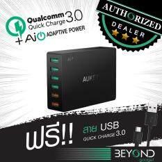 ซื้อ Upgraded หัวชาร์จเร็ว Aukey Quick Charge 3 2 Wall Charger 6 Ports หัวปลั๊กไฟ อแดปเตอร์ ที่ชาร์จไฟ 6 ช่อง ชาร์จไวด้วยระบบ Fast Charge Qualcomn Qc3 2 Adaptor ฟรีสาย Aukey Usb แท้ มูลค่า 300 1 เส้น ในกล่อง Aukey เป็นต้นฉบับ