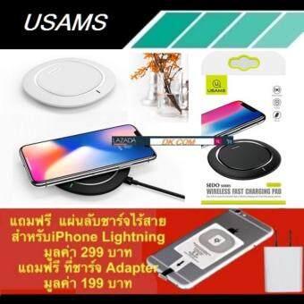 USAMS อุปกรณ์ชาจน์ไร้สาย สำหรับ iPhone X88PlusSamsung Galaxy ทุกรุ่น US-CD29 (ของแท้) (แถมฟรี ตัวรับชาร์จไร้สาย iPhone Lightning+Adapter)