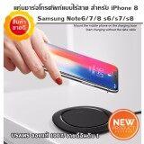 Usams Us Cd29 แท่นชาร์จไร้สาย Qi Wireless Charger สำหรับ Iphone 8 Iphone X Samsung S6 S7 S8 Galaxy Note7 Note8 เป็นต้นฉบับ
