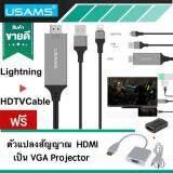 ราคา Usams Us Sj131 Lightning 8Pin To Hdmi Usb Combo Adapter Cable For Iphone Ipad Black Intl แถม Hdmi To Vga Usams ออนไลน์