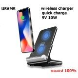 ราคา Usams Wireless Fast Charging 9V 10W Pad Zino Series ออนไลน์