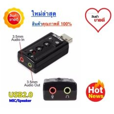 ใหม่ล่าสุด!!! Usb 2.0 3d Virtual 12mbps  External 7.1 Channel Audio Sound Card Adapter.