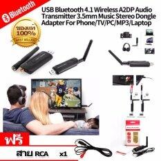 ขาย อุปกรณ์ส่งสัญญาณจากทีวี ดูทีวีไม่หนวกหูใคร เสาอากาศ Usb 3 5Mm Wireless Bluetooth 4 A2Dp Stereo Music Audio Transmitter Sender For Laptop Pc Tv Bluetooth Speaker Earphone แถมสายRca 1เส้น มูลค่า99บาท ถูก