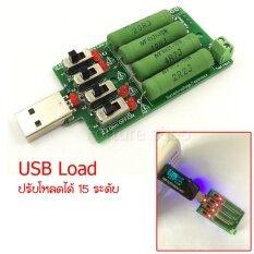 ขาย Usb Load ยูเอสบีโหลด ปรับ โหลด ได้ 15 ระดับ สำหรับทดสอบ ความจุ Powerbank แบตเตอรี่ Usb Charger Usb Tester Forture