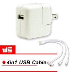 ขาย ซื้อ หัวปลั๊กชาร์ตไฟ Usb Power Adaptor 10W Universal Wall Charger แถมฟรี 4 In1 Usb Cable