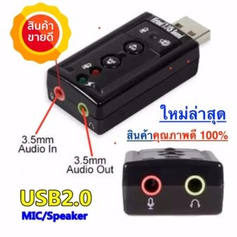 USB Sound Adapter External USB 2.0 Virtual 7.1 Channel- Black