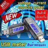 ขาย ซื้อ Usbวัดแรงดันไฟฟ้า เครื่องตรวจวัดความจุของแบตเตอรี่ Usb Charger Doctor Capacity Current Voltage Detector Meter Charger Tester กรุงเทพมหานคร