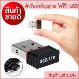 ซื้อ Usb Wifi Adapter ตัวรับไวไฟ 150 Mbps ถูก กรุงเทพมหานคร