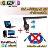 ขาย Usb Wifi Wireless Adapter Network 150 Mbps With Antenna ตัวรับไวไฟแบบมีเสาอากาศ กรุงเทพมหานคร