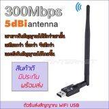ราคา ตัวรับไวไฟแบบมีเสาอากาศ Usb Wifi Wireless Adapter Network 300 Mbps With Antenna ออนไลน์