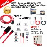 โปรโมชั่น Usb3 1 Type C To Hdmi 4K 2K Hdtv Adapter Cable For Macbook Pro And Samsung Galaxy S8 สายยาว 2 เมตร ใช้กับเครื่องที่เป็น Usb Type C 3 1 และมีฟังก์ชั่น Mirroring Screen หรือ Smart View เท่านั้น Hdmi ใหม่ล่าสุด