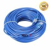ราคา Utp Cable Cat5E 50M สายแลนสำเร็จรูปพร้อมใช้งาน ยาว 50 เมตร Blue Unbranded Generic เป็นต้นฉบับ