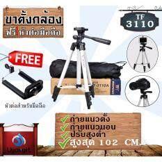 Uyongit ขาตั้งกล้องเนกประสงค์ แถมฟรีถุงสำหรับใส่ขาตั้งและหัวต่อมือถือ TF3110