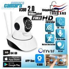 กล้องวงจรปิด Full HD 1080p Wifi / Wirless IP camera 2.0 Megepixel / 2 เสา ฟรีอะแดปเตอร์+ฟรี ( App : V380 )