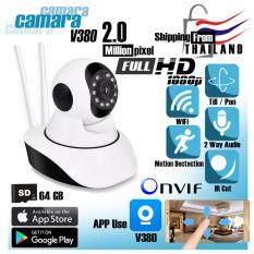 V380 กล้องวงจรปิด Full HD 1080p Wifi / Wirless IP camera 2.0 Megepixel / Pan 355°/ Till 120°/ 2 เสา ฟรีอะแดปเตอร์+ฟรี ( App : V380 )