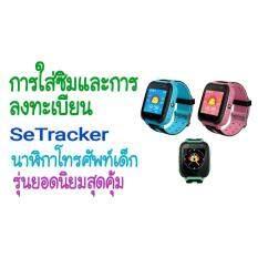 ซื้อ นาฬิกาเด็กรุ่น V4 Smart Watch ออนไลน์ Thailand