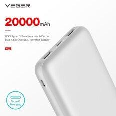 Veger V20 Type C 20000 Mah Powerbank Veger ถูก ใน ไทย