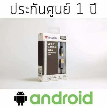 Verbatim 1.2M USB-C to USB-A Cable (Black) สายชาร์จ Android รุ่นใหม่ๆ สีดำ-