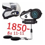 ซื้อ Vimoto 1200 บูลทูธติดหมวกกันน็อค รุ่น V6 ออนไลน์ ถูก