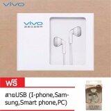 ซื้อ Vivo หูฟังแบบสอดหู หูฟัง สำหรับ รุ่น 4Pole แถมฟรี สายUsbสำหรับ·i Phone Samsung Smartphone Pc White Vivo ออนไลน์