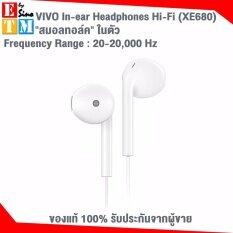 Vivo หูฟัง In Ear Headphones Hi Fi รุ่น Xe680 สีขาว เป็นต้นฉบับ