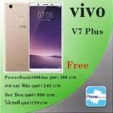ขาย Vivo V7 Plus 5 99 Ram4Gb Rom64Gb ประกันศูนย์ ฟรี ของแถม 9 รายการ เคส ฟิล์ม หูฟัง Bluetooth หมอนกระดูก Led Light Usb ไม้เซลฟี่ แหวนขาตั้ง Powerbank 5600M ซองกันน้ำ ออนไลน์