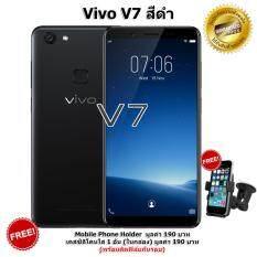 ขาย Vivo V7 Ram 4Gb เครื่องใหม่ เครื่องศูนย์ไทย พร้อมติดฟิล์มใส ไทย