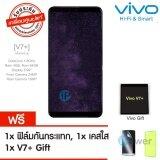 ขาย ซื้อ ออนไลน์ Vivo V7Plus V7 Black เครื่องใหม่ เครื่องแท้ รับประกันศูนย์ แถมฟรีฟิล์มกันกระแทก เคสใส V7 Plus Gift
