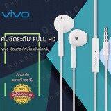 โปรโมชั่น Vivo Xe680 Earphone หูฟัง หูฟังวีโว่ หูฟังแบบสอดหู Vivo Earphone กรุงเทพมหานคร