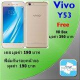 ราคา Vivo Y53 16Gb ประกันศูนย์ ฟรี ของแถม 6 รายการ เคส ฟิล์ม ไฟ Led Light ไม้เซลฟี่ แหวนขาตั้ง Vr Box Vivo เป็นต้นฉบับ