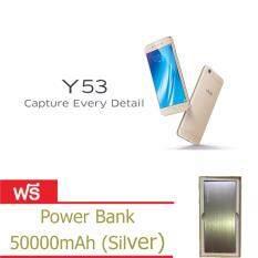 Vivo Y53 ประกันศูนย์ (gold) แถมฟรี Power Bank 50000mAh(silver)