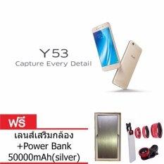 Vivo Y53 (gold)ประกันศูนย์ แถมฟรี เลนส์เสริมกล้อง+PowerBank 50000mAh(silver)