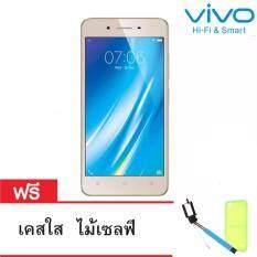 Vivo Y53 (gold) ประกันศูนย์ แถมฟรี ไม้เซลฟี่ +case ใส มูลค่ารวมกว่า299 บาท