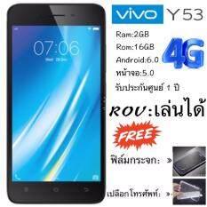 VIVO Y53 (RAm2GB+ROM16GB) 4G'' รับประกันศูนย์ 1 ปี