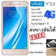 VIVO Y53 ROM 16GB RAM 2 GB 4Gประกันศูนย์ 1 ปี