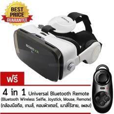 แว่นVR BOBOVR Z4 ของแท้100% (White Edition) 3D VR Glasses with Stereo Headphone Virtual Reality Headset แว่นตาดูหนัง 3D อัจฉริยะ สำหรับโทรศัพท์สมาร์ทโฟนทุกรุ่น (สีขาว) แถมฟรี 4 in 1 Bluetooth Wireless Selfie, Joystick, Mouse ,Remote