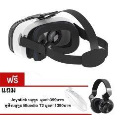 VR Box แว่น VR ดูหนัง 3 มิติ เล่นเกมเสมือนจริง วิดีโอ 360? แถมฟรี หูฟัง Bluetooth