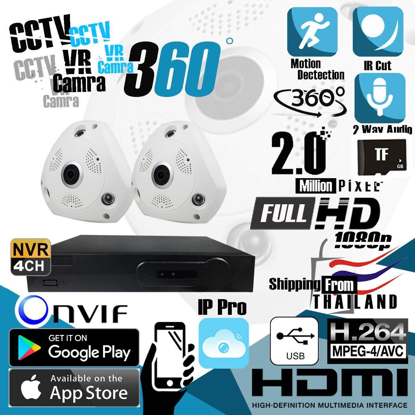 ลดราคาต่ำสุดฉลองยอดขาย ชุดกล้องวงจรปิด VR CAM 360? 2.0 MP Full HD 1080p กล้อง IP เลนส์ 360? 2 ตัว พร้อม เครื่องบันทึกภาพ 4 CH DIUS ( DTI-VR04C08MP-04CH ) NVR Full HD 1080p ลดราคาฉลองยอดขายอันดับ 1