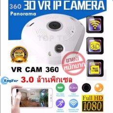 กล้องวงจรปิด VR CAM 360° องศา IP Camera Full HD กล้องอันดับหนึ่ง