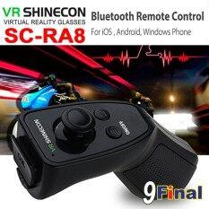 VR SHINECON SC-RA8 รีโมทคอนโทรล บลูทูธสำหรับแว่น VR Shinecon / VR BOX / Selfie / 3D Games / รองรับ iOS Android PC TV