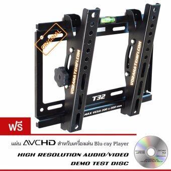 T32 ขาแขวนทีวี LCDLED TV 14 - 42 นิ้ว เฉพาะทีวีบางรุ่นที่มีรูยึดขาแขวนไม่เกิน 20 x 20 ซม.เท่านั้น สามารถปรับก้ม-เงยหน้าจอได้ (ฟรีแผ่น AVCHD Demo Test Disc)