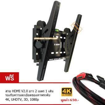 VRN-HD ขาแขวนทีวี LCDLED TV 14 - 46 นิ้ว เฉพาะทีวีบางรุ่นที่มีรูยึดขาแขวนไม่เกิน 30 x 30 ซม.เท่านั้น รุ่น T300 ( Black ) แถมฟรีสาย HDMI V2.0 ยาว 2 เมตร 1 เส้น