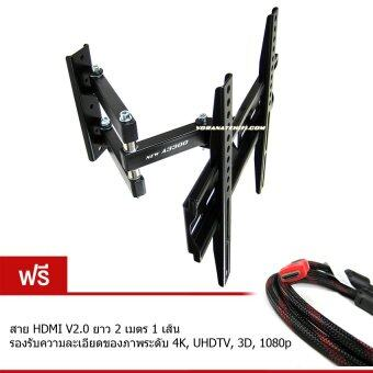 VRN-HD ขาแขวนทีวีLEDLCD TV 17- 32 inch Full Motion Single-Arm TV Mount_New A3300 (ฟรีสาย HDMI V2.0 ยาว 2 เมตร 1 เส้น)