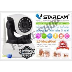กล้องวงจรปิดไร้สาย VStarCam