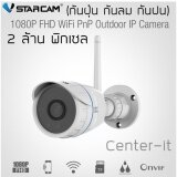 ทบทวน Vstarcam C17S 1080P Outdoor Ip Camera กล้องวงจรปิดไร้สาย ภายนอก กันน้ำ 2 0ล้านพิกเซล White Vstarcam