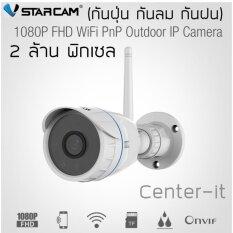 ขาย Vstarcam C17S 1080P Outdoor Ip Camera กล้องวงจรปิดไร้สาย ภายนอก กันน้ำ 2 0ล้านพิกเซล White ถูก ไทย