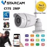 Vstarcam C17S 1080P Outdoor Ip Camera กล้องวงจรปิดไร้สาย ภายนอก กันน้ำ 2 0ล้านพิกเซล White ใหม่ล่าสุด