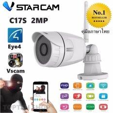 ราคา Vstarcam C17S 1080P Outdoor Ip Camera กล้องวงจรปิดไร้สาย ภายนอก กันน้ำ 2 0ล้านพิกเซล White ออนไลน์ กรุงเทพมหานคร